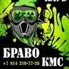 """Пейнтбол """"Браво Кмс"""" Комсомольск-на-Амуре"""