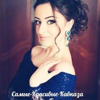 Девушки кавказа фото ава