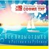София-тур Минусинск