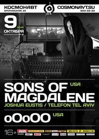 09.10. Космонавт. Sons of Magdalene + oOoOO