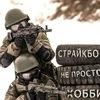 """Страйкбол в Минске и областях клуб """"Зубр"""""""