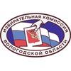 Избирательная комиссия Вологодской области