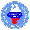 Тюменский областной совет профсоюзов