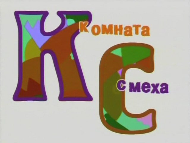 Комната смеха (Россия, 09.12.2007)