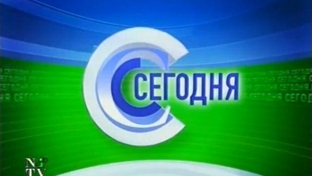 """Сегодня (НТВ, 2001) Ситуация с холдингом """"Медиа-мост"""""""
