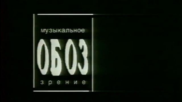 МузОбоз (1-й канал Останкино, 1993) Сергей Лемох