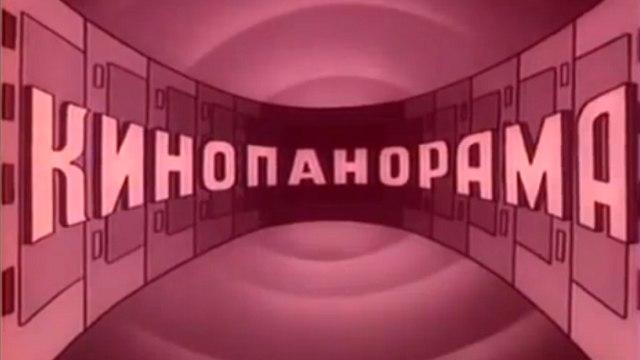 """Кинопанорама (1-й канал Останкино, 1992) Детское кино, """"Коме..."""