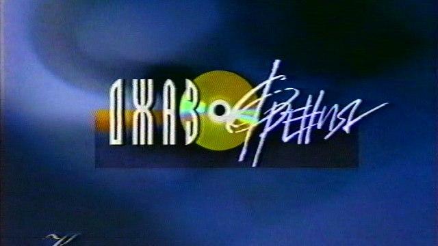 Джазофрения (Культура, осень 2001) Алексей Меринов