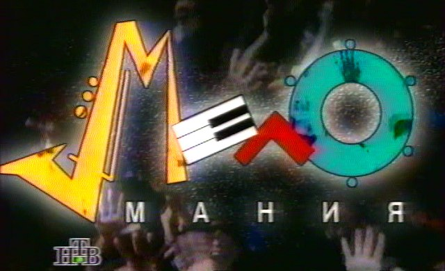 Меломания (НТВ, 13.08.1996) Marc Almond