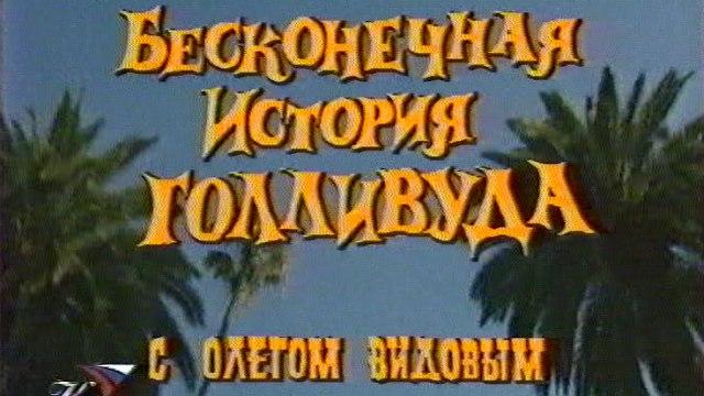 Бесконечная история Голливуда с Олегом Видовым (Культура, 2002) Э...