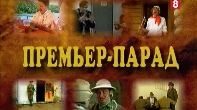 Премьер-парад (БТ, 2005)
