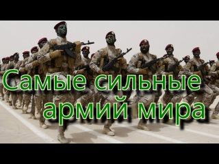 Топ 10 самых сильных армий мира 2015