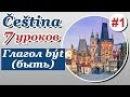 Урок 1. Чешский язык за 7 уроков для начинающих. Глагол být (быть) в чешском языке. Елена Шипилова.