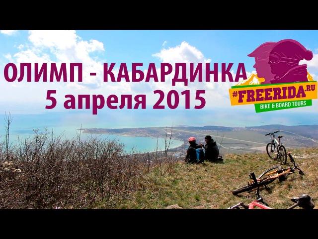 Олимп - Кабардинка 5 апреля [Черновики, другая погода] » Freewka.com - Смотреть онлайн в хорощем качестве