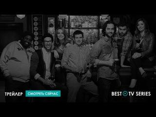 Непригодные для свиданий: Трейлер (2 сезон)