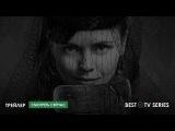Хроники Лиззи Борден: Русский трейлер