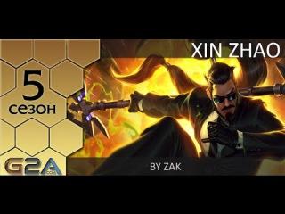 [Patch 5.7] Гайд по Ксин Жао от Зака