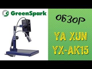 Микроскоп Ya Xun YX-K15