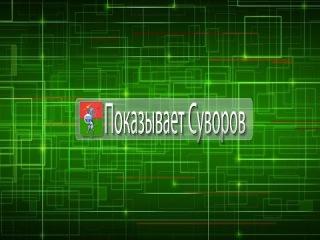 Показывает Суворов 18 апреля 2015