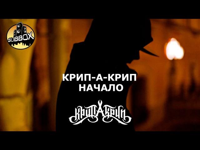 Крип-А-Крип - Начало / Красная Жара