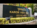 Обзорка на Пхукете - Karon View Point