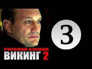 Викинг 3 серия 2 сезон (2014) Боевик детектив фильм кино сериал