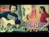 Берег - Ю-ПИТЕР (Бутусов)  Как играть на гитаре (3 партии) Табы, аккорды - Гитарин