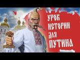Урок історії для Путіна. Хрендяблики.