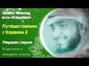 Путешественник с Кораном 2 серия -1