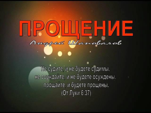 Пастор Андрей Шаповалов Прощение