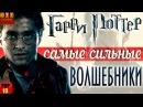 Гарри Поттер самые сильные волшебники топ 10