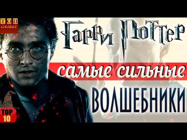 ТОП-10 самые сильные волшебники из Гарри Поттера