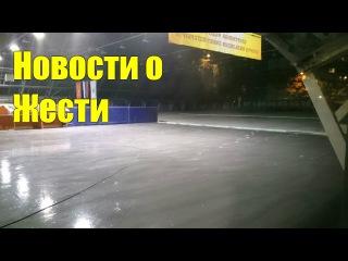 Новости о bmx/скейт парке ЖЕСТЬ