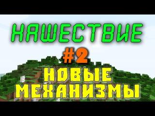 Minecraft - 2 - А - Нашествие - Новые механизмы