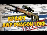 AWP DRAGON LORE TRADE UP CONTRACT - КРАФТ АВП ДРАГОН ЛОР