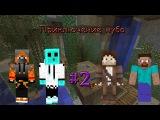 Приключение нуба #2 - Ванильный Майнкрафт [Minecraft Machinima]
