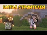 Minecraft Битва строителей #14 - Build Battle - Заброшенный дом