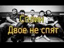 Сплин - Двое не спят (cover) Tanya Domareva