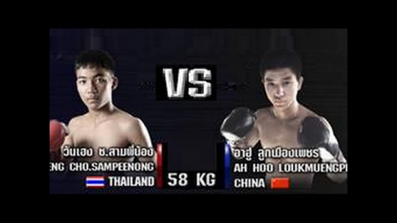 Wanhenc Cho.Sampeenong(Thailand) vs Ah Hoo Loukmuengpetch(China) - Max Muay Thai [September 13,2015] wanhenc cho.sampeenong(thai