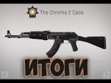 Результаты розыгрыша на новый AK-47 из Chroma 2 case