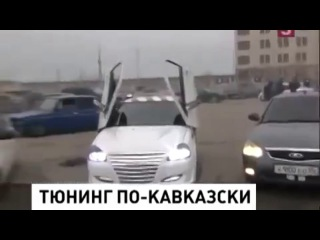 самый крутой тюнинг в мире, на самой доргогой мерседесе Дагестана ездить РУССКАЯ
