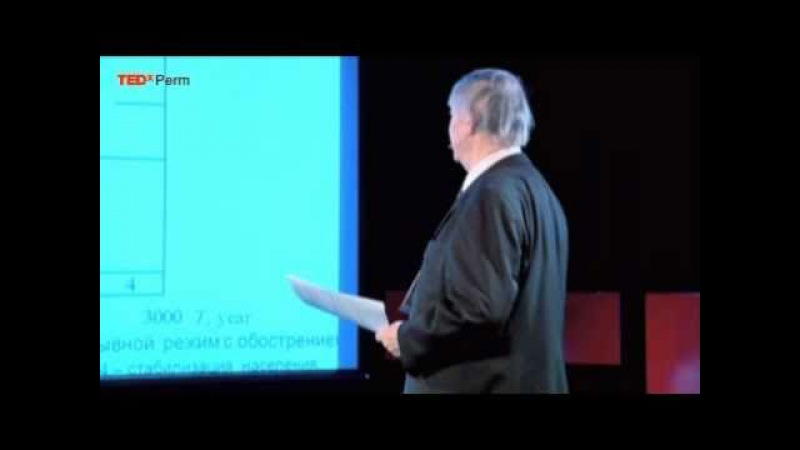 TEDxPerm - Sergey Kapitsa - Russian science after the Big Bang