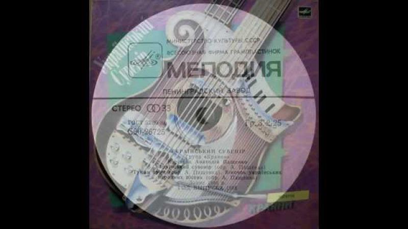 Гурт Краяни - Український сувенір (LP 1988)