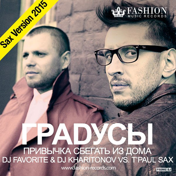 Градусы - Привычка Сбегать из Дома (DJ Favorite & DJ Kharitonov vs. DJ T'Paul Sax Remix)
