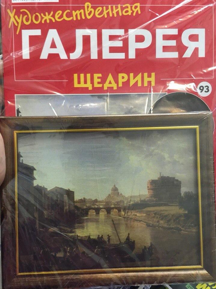 """Художественная галерея №93 - Щедрин """"Новый Рим. Замок святого Ангела"""""""