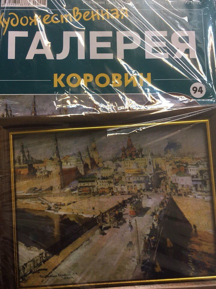 """Художественная галерея №94 - Коровин """"Москворецкий мост"""""""