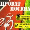 ВЕЛОСИПЕДЫ в МОСКВЕ / Купить, ВЕЛОПРОКАТ
