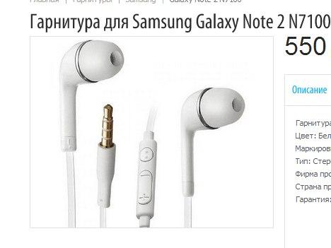 Гарнитура Samsung Note2!