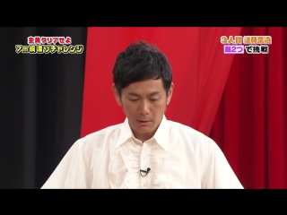 Gaki No Tsukai #1265 (2015.07.26) - Tanaka's Tightrope Challenge