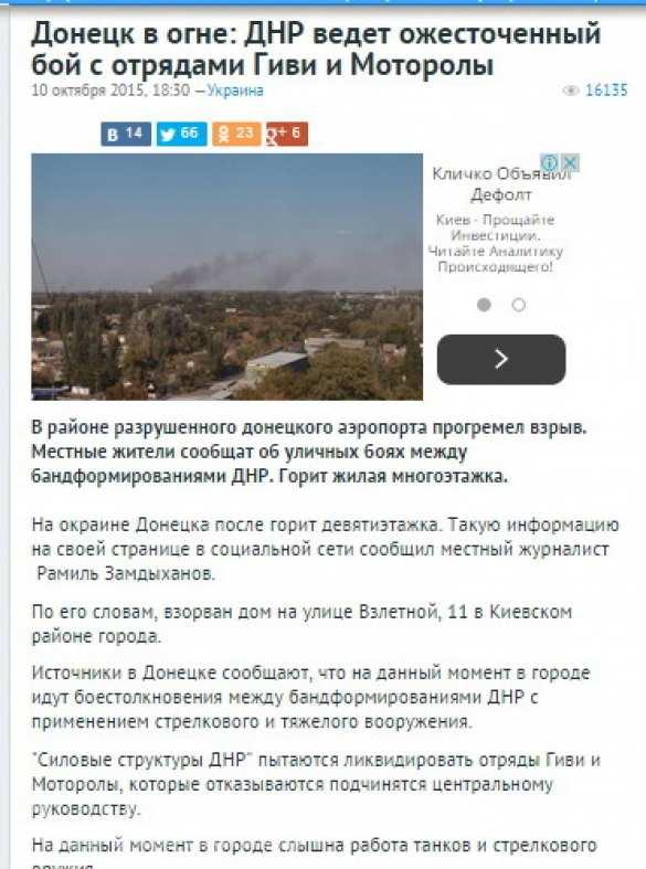 Хроники Новороссии - Страница 34 SQA4LJDF9N0